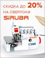 Книт швейное оборудование официальный сайт купить ткань с глиттером